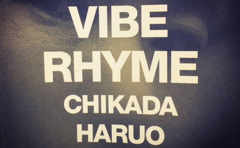 日本ポップス史のトリック・スター、近田春夫の名仕事。VIBRASTONE歌詞集『VIBE RHYME』(サイン入り!)