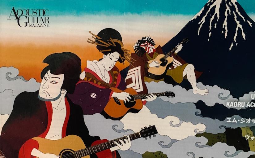 古本出張買取例:音楽雑誌、ギター雑誌、ヤングギターなど@東京都千代田区
