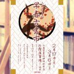 「三省堂古書館 早春古書市」に出店します (2017)