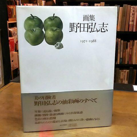 画集 野田弘志 1971-1988 / 朝日新聞社 /1988