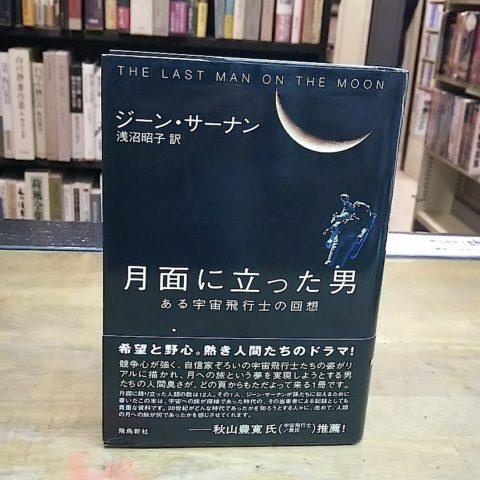 月面に立った男 ある宇宙飛行士の回想 / ジーン・サーナン/ 飛鳥新社 / 2000
