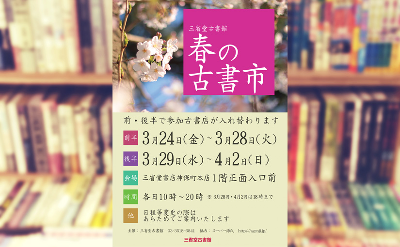「三省堂古書館 春の古書市」に出店します (2017)