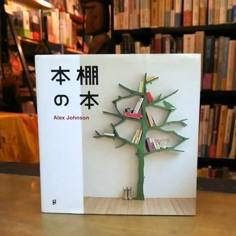 本棚の本 / アレックス・ジョンソン / グラフィック社 / 2012