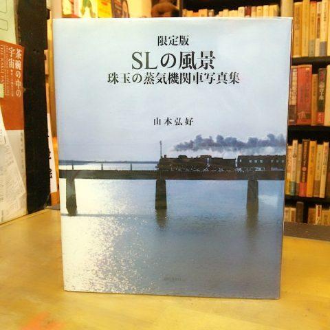 SLの風景 珠玉の蒸気機関車写真集 / 山本弘好 / 朝日出版社 / 1988