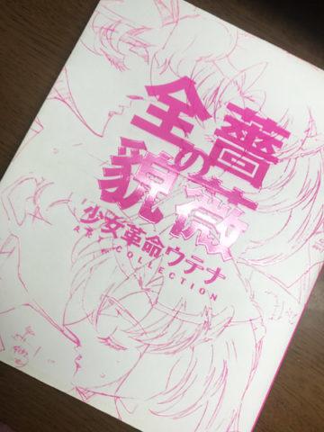 少女革命ウテナ 薔薇の全貌 / AX特別編集 / ソニー・マガジンズ / 1999