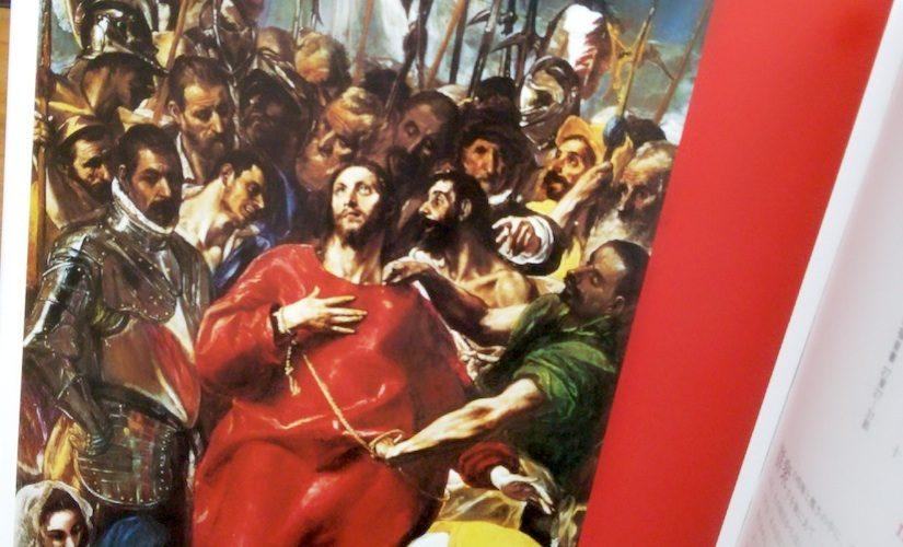 入荷情報:『巨匠が描いた聖書 The Bible Art Museum』