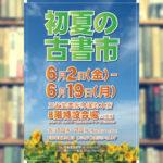 「三省堂古書館 初夏の古書市」に出店します (2017)