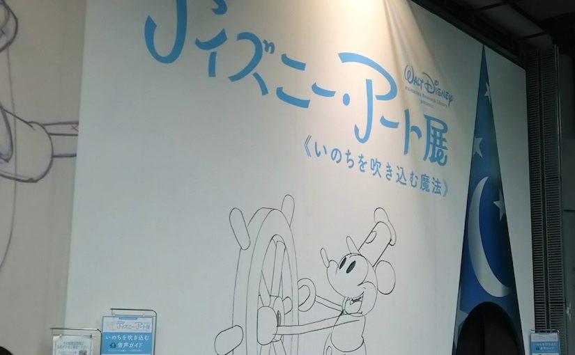 ディズニー・アート展《いのちを吹き込む魔法》