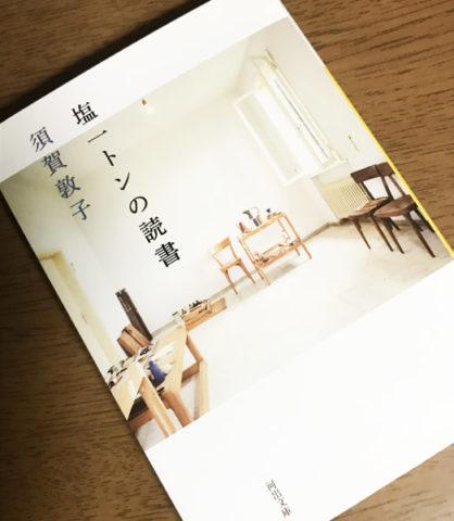 塩一トンの読書 / 須賀敦子 / 河出書房新社 / 2014