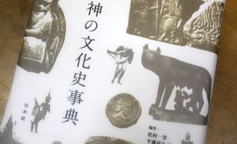 入荷情報:『神の文化史事典』