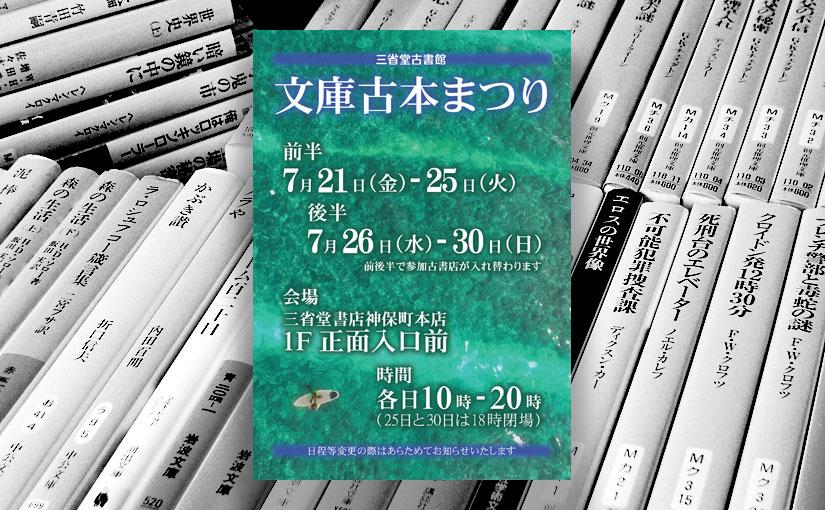「三省堂古書館 文庫古本まつり」に出店します (2017)