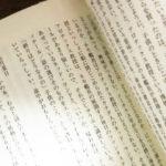 『塩一トンの読書』――須賀敦子に慈しまれたものたち
