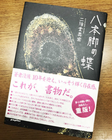 八本脚の蝶 / 二階堂奥歯 / ポプラ社 / 2006