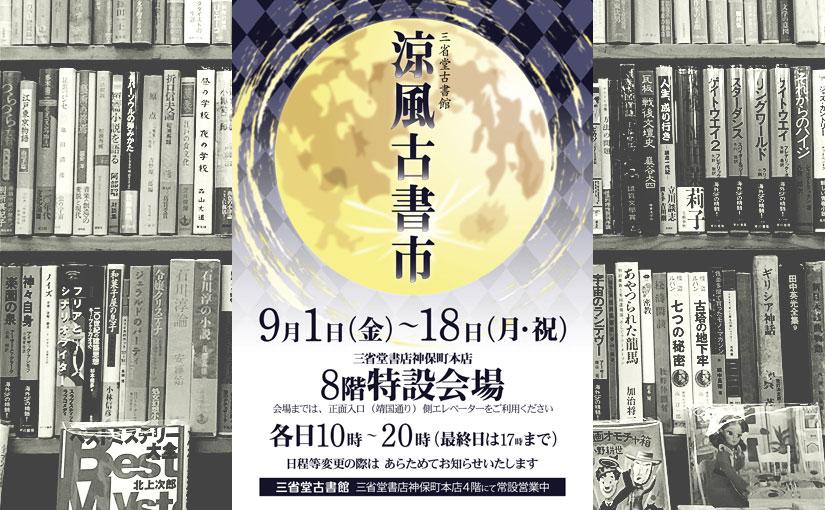 「三省堂古書館 涼風古書市」に出店します (2017)