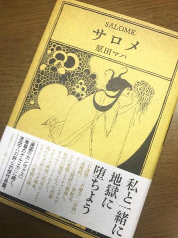 サロメ / 原田マハ / 文藝春秋 / 2017