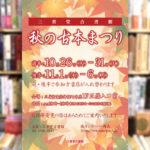 「三省堂古書館 秋の古本まつり」に出店します (2017)