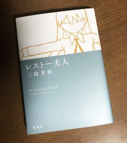 『レスト―夫人』 / 三島芳治 / 集英社 / 2014