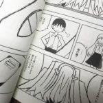 『レストー夫人』――物語の中の少女は、ページの外へ出られるか?