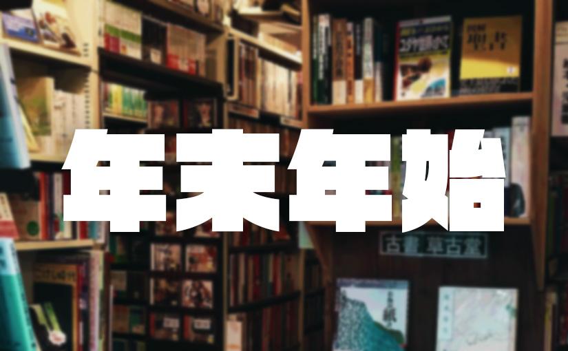 年末年始休業のお知らせ (2020→2021)