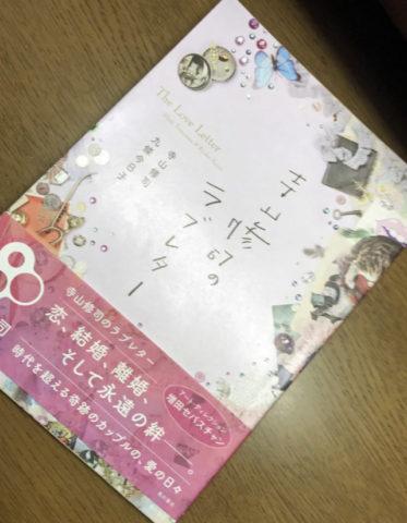 寺山修司のラブレター / 寺山修司、九條今日子 / 角川書店 / 2015