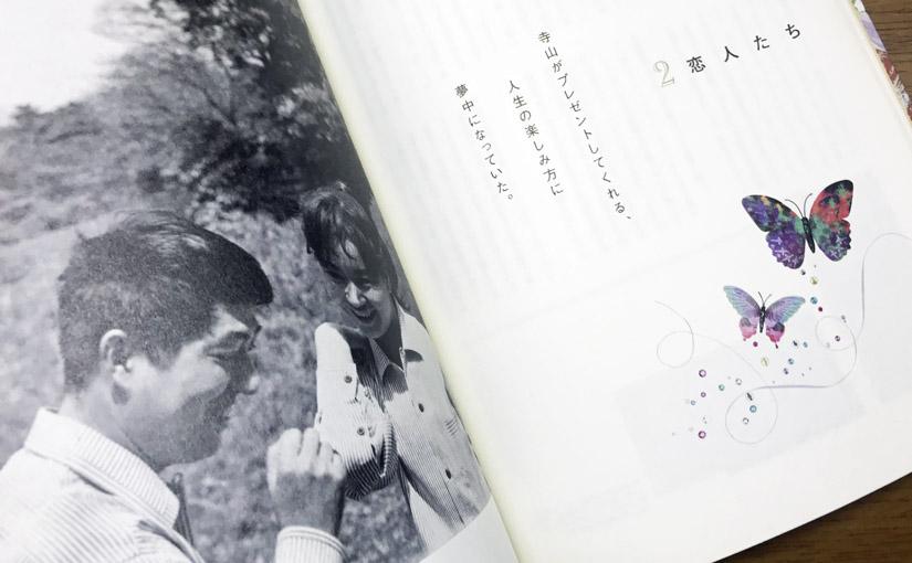 『寺山修司のラブレター』――愛の日々の記録