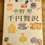 小さな買い物、小さな幸せ―中野翠 著『千円贅沢』