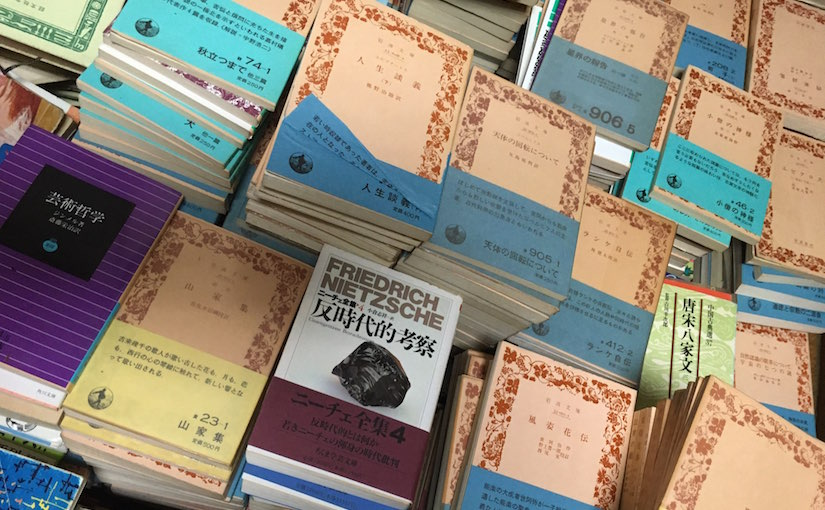 古本出張買取:岩波文庫、ちくま学芸文庫、思想、哲学など@千葉県松戸市