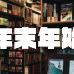 年末年始休業のお知らせ (2019→2020)