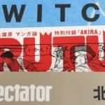 古本出張買取:サブカルチャー誌、デザイン、クルマ、バイク、音楽本、他@神奈川県川崎市