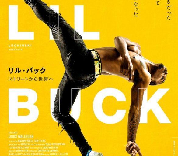 ストリートから、世界的なダンサーへ ドキュメンタリー映画『リル・バック』