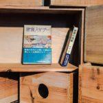 木箱・本箱・本棚