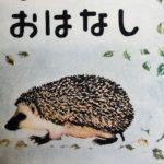 出張買取例:古い絵本や児童書、全集など@東京都足立区