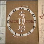 現在を記録する―今和次郎・吉田謙吉『モデルノロジオ』『考現学採集』