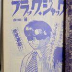 ブラック・ジャック「指」収録―週刊少年チャンピオン 1974年第27号
